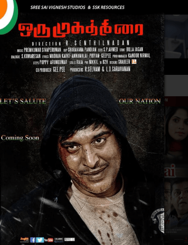 Oru Mugathirai Movie Review Tamil Movie Review