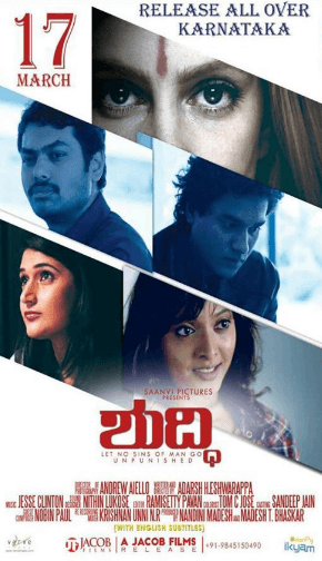 Shuddhi Kannada Movie Review