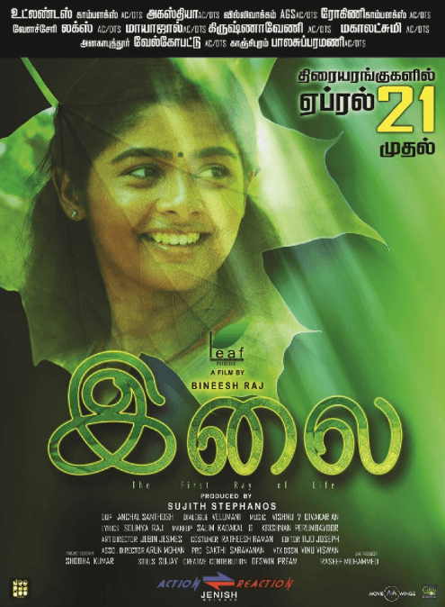Ilai Movie Review Tamil Movie Review