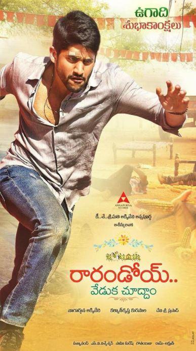 Rarandoi Veduka Chudham Movie Review Telugu Movie Review
