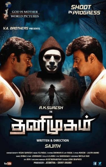 Thanimugam Movie Review Tamil Movie Review