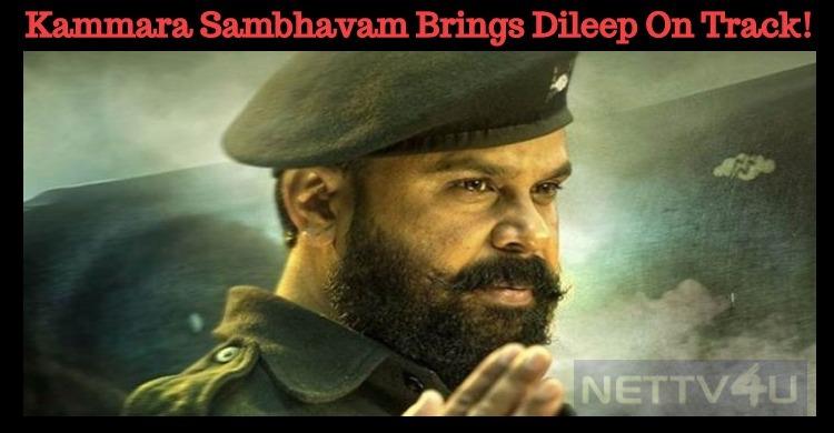Kammara Sambhavam Brings Dileep On Track!