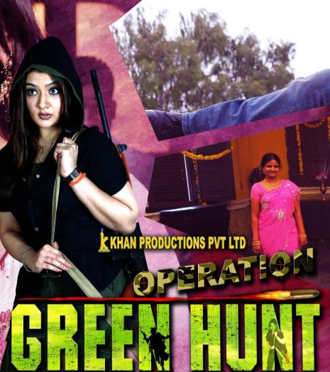 Operation Green Hunt Movie Review Hindi Movie Review