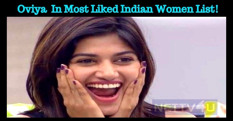 Oviya Gets A Place In The Most Liked Indian Women List! Tamil News