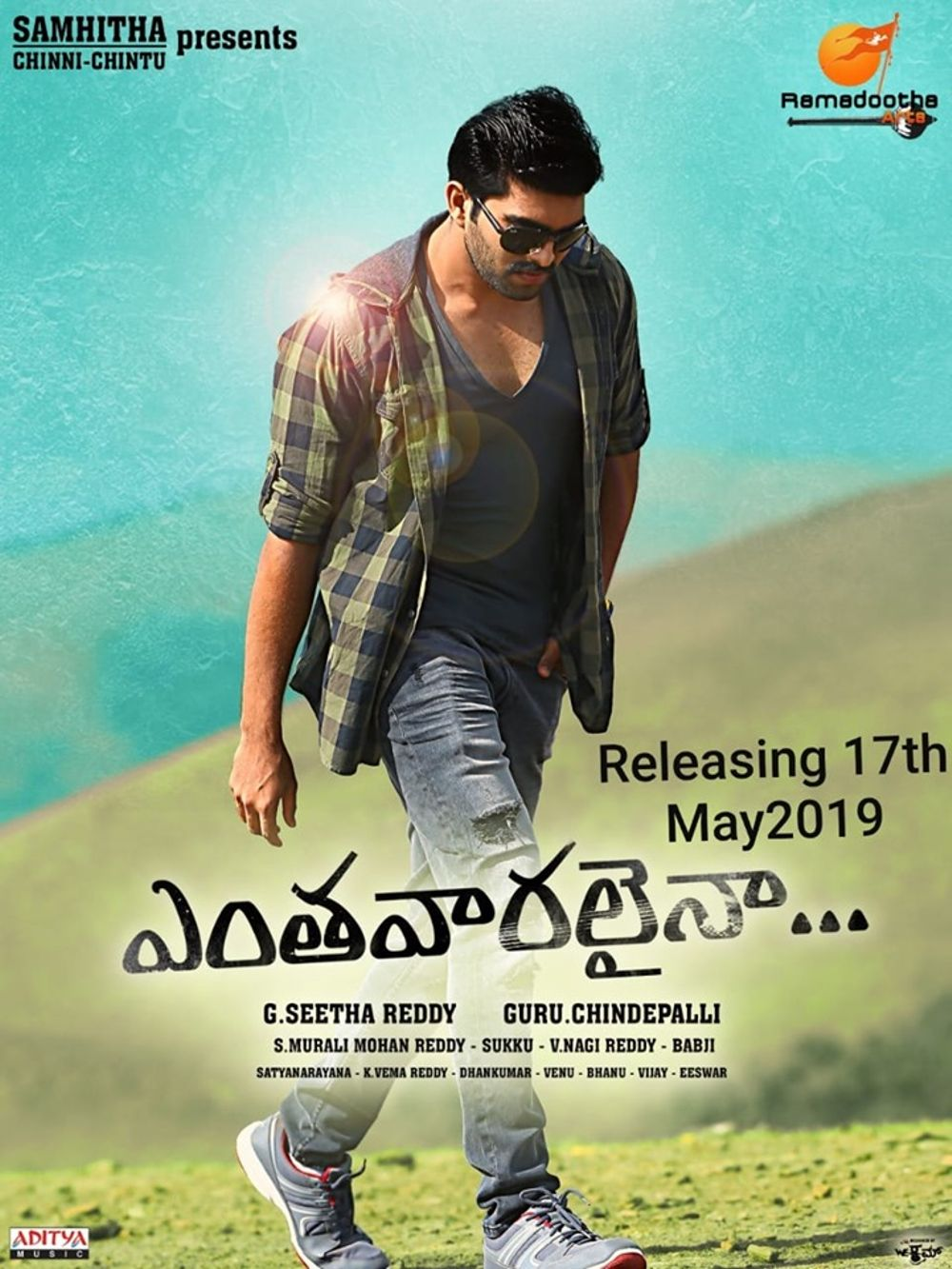 Entha Vaaralainaa Movie Review Telugu Movie Review
