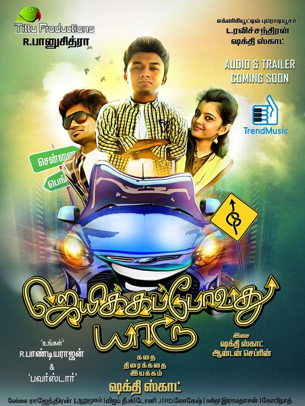 Jaikka Povadhu Yaaru Movie Review