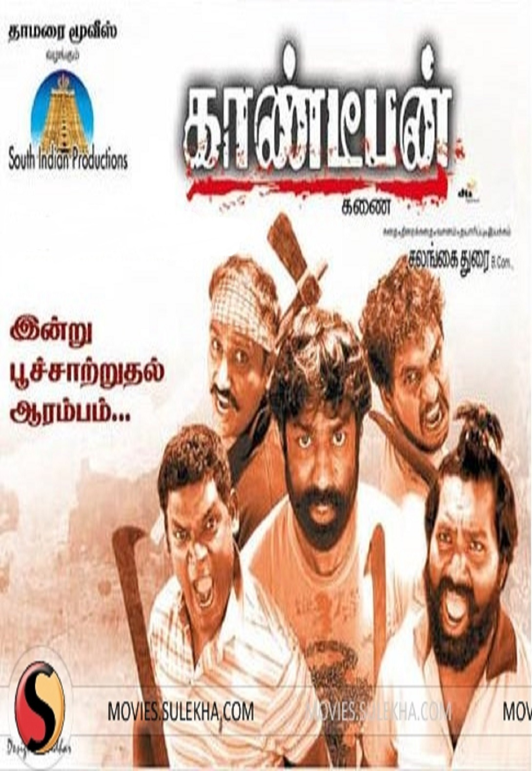 Kandeeban Movie Review Tamil Movie Review