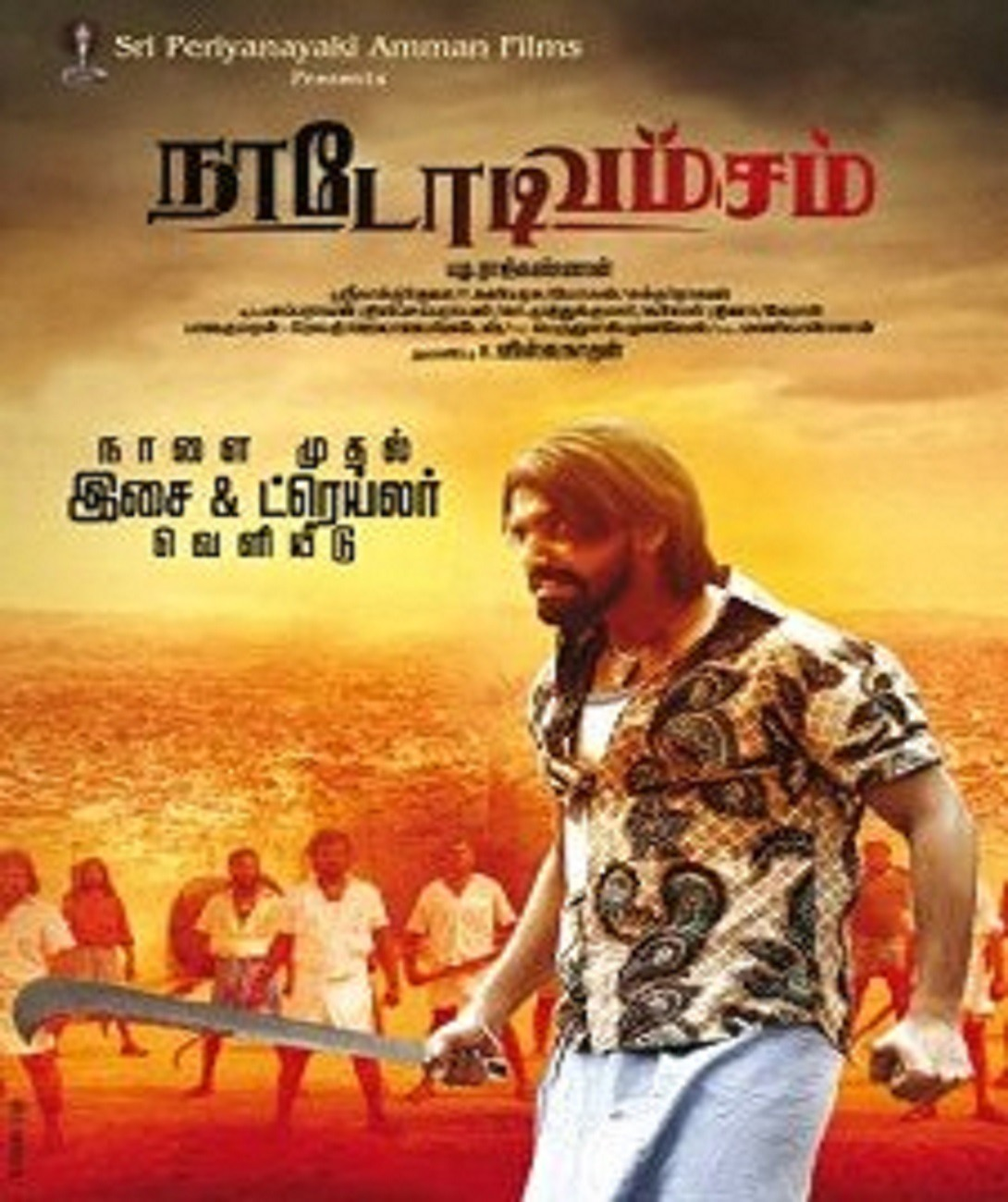 Nadodi Vamsam Movie Review Tamil Movie Review