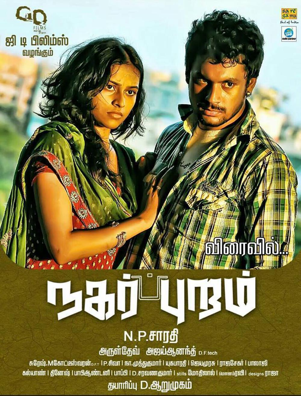 Nagarpuram Movie Review Tamil Movie Review