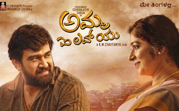 Amma I Love You Movie Review Kannada Movie Review