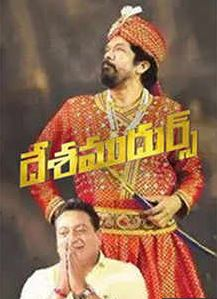 Desamudurs Movie Review Telugu Movie Review