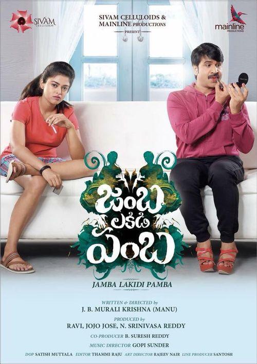 Jamba Lakidi Pamba Movie Review Telugu Movie Review