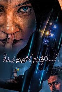 Kelavu Dinagala Nanthara Movie Review