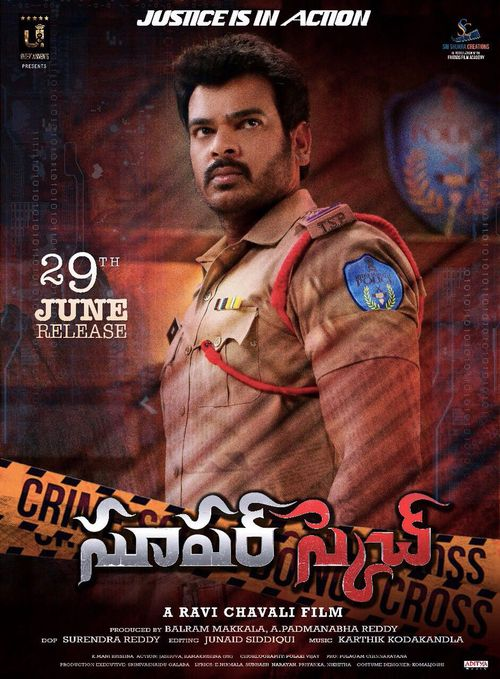Super Sketch Movie Review Telugu Movie Review