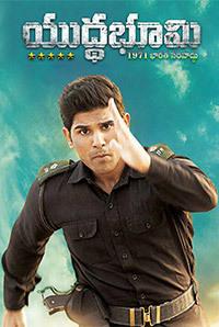 Yuddha Bhoomi Movie Review Telugu Movie Review