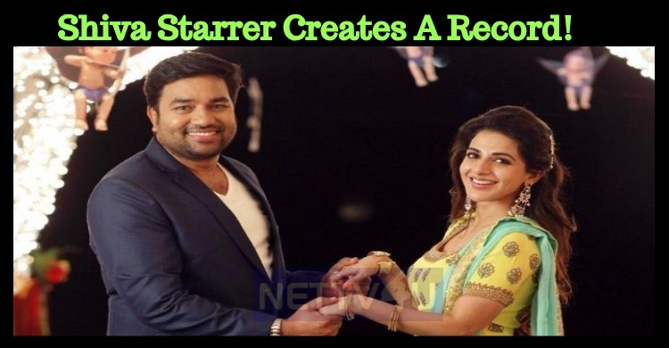 Shiva Starrer Creates A Record!