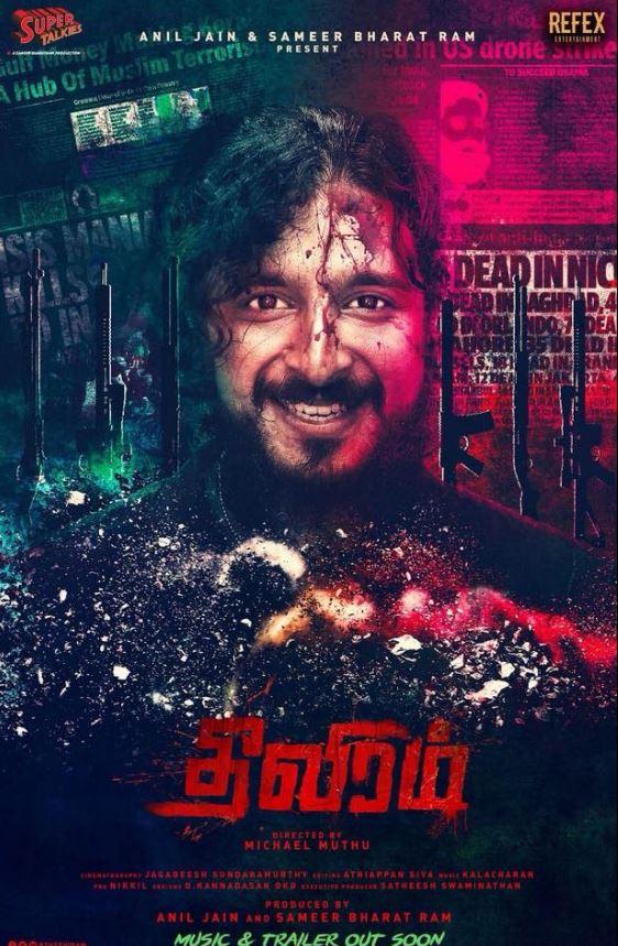 Theeviram  Movie Review Tamil Movie Review