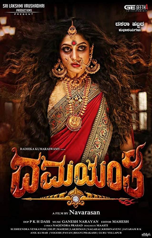 Damayanthi Movie Review