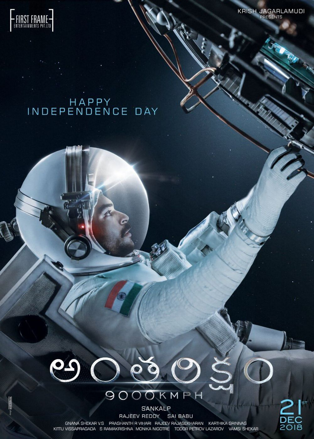 Antariksham Movie Review