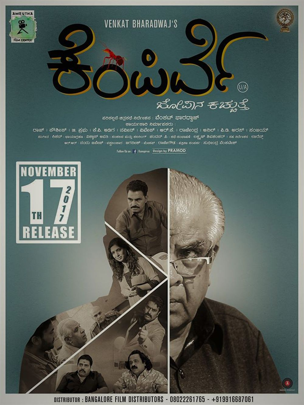 Kempirve Movie Review Kannada Movie Review