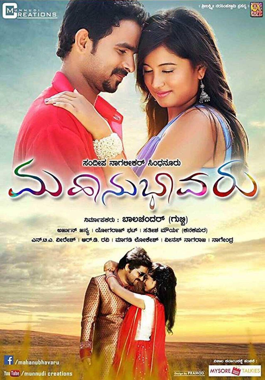 Mahanubhavaru Movie Review