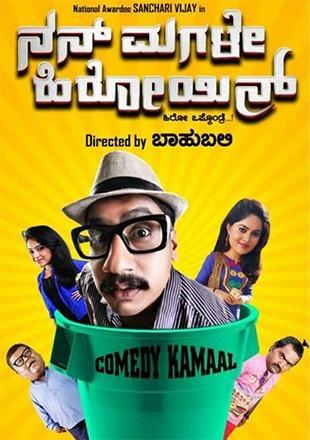 Nan Magale Heroine Movie Review Kannada Movie Review