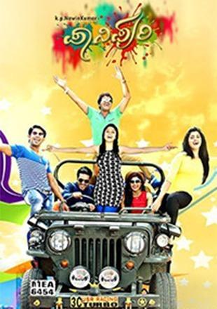 Panipuri Movie Review