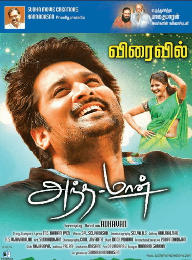Antha Maan Movie Review