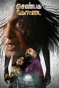 Shenbaga Kottai Movie Review Tamil Movie Review