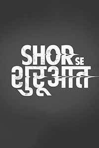 Shor Se Shuruaat Movie Review Hindi Movie Review