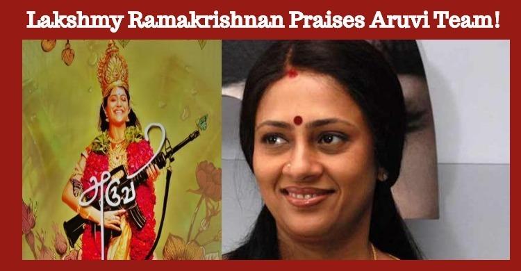 Lakshmy Ramakrishnan Praises Aruvi Team!