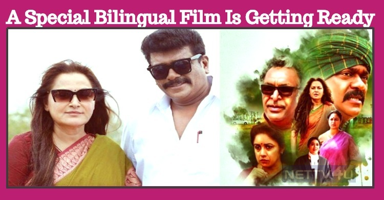 A Bilingual Film That Connects Tamilnadu And Kerala!