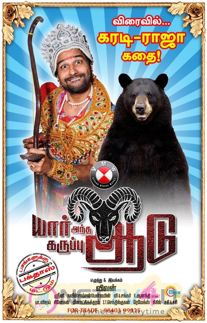 Yaar Antha Karuppu Aadu Movie Poster Tamil Gallery