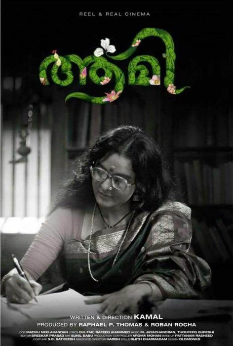 Aami Movie Review Malayalam Movie Review