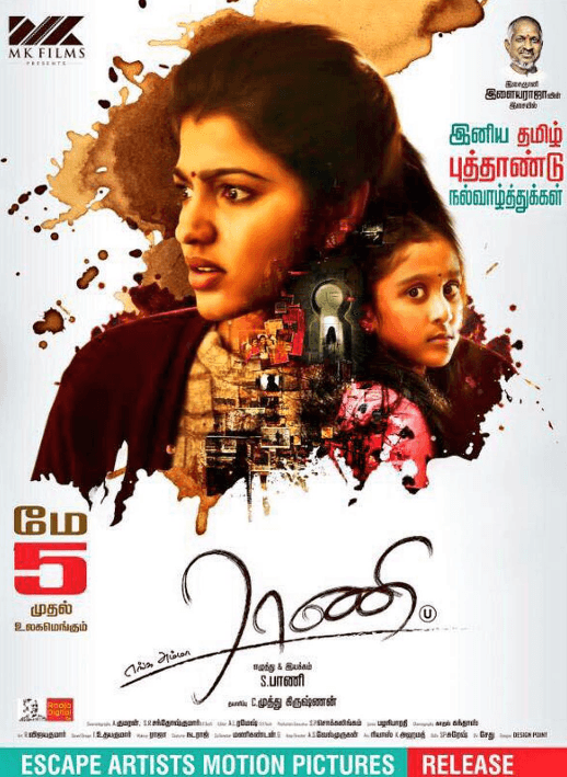 Rani Movie Review Tamil Movie Review