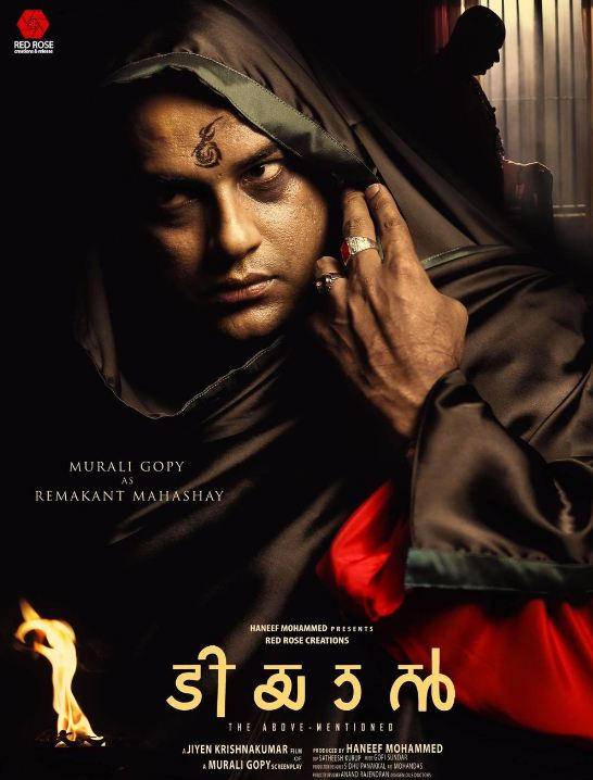 Tiyaan Movie Review Malayalam Movie Review