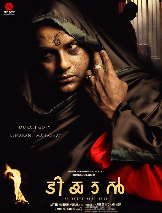 Tiyaan Movie Review