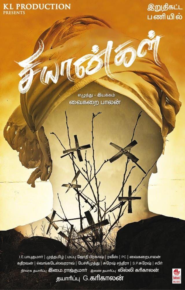 Chiyangal Movie Review Tamil Movie Review