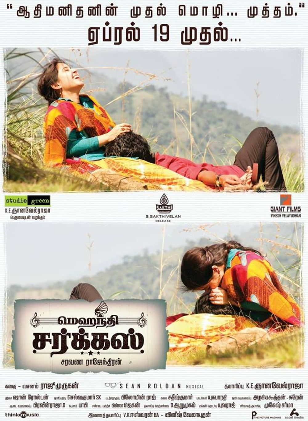 Mehandi Circus Movie Review Tamil Movie Review
