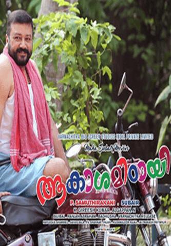 Akasha Mittayi Movie Review Malayalam Movie Review