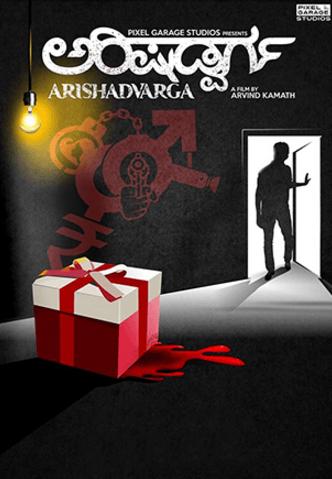 Arishadvarga Movie Review Kannada Movie Review