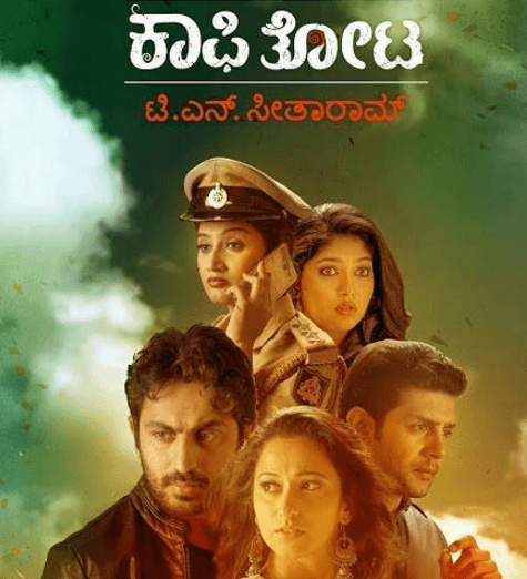 Kaafi Thota Movie Review Kannada Movie Review