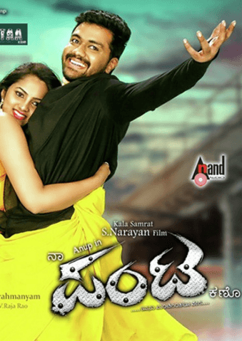 Naa Pantaa Kano Movie Review Hindi Movie Review