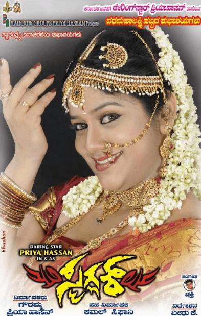 Smuggler Kannada Movie Review Kannada Movie Review