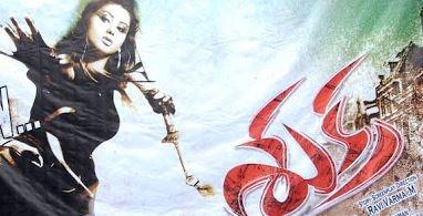 Sukra Movie Review Telugu Movie Review