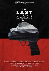 The Last Kannadiga Movie Review English Movie Review