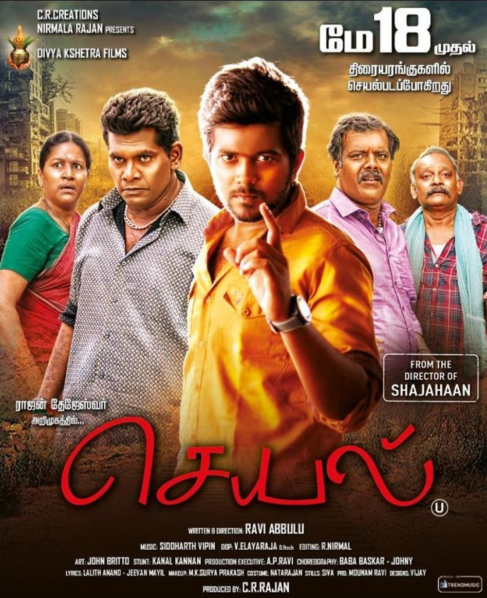 Seyal Movie Review Tamil Movie Review