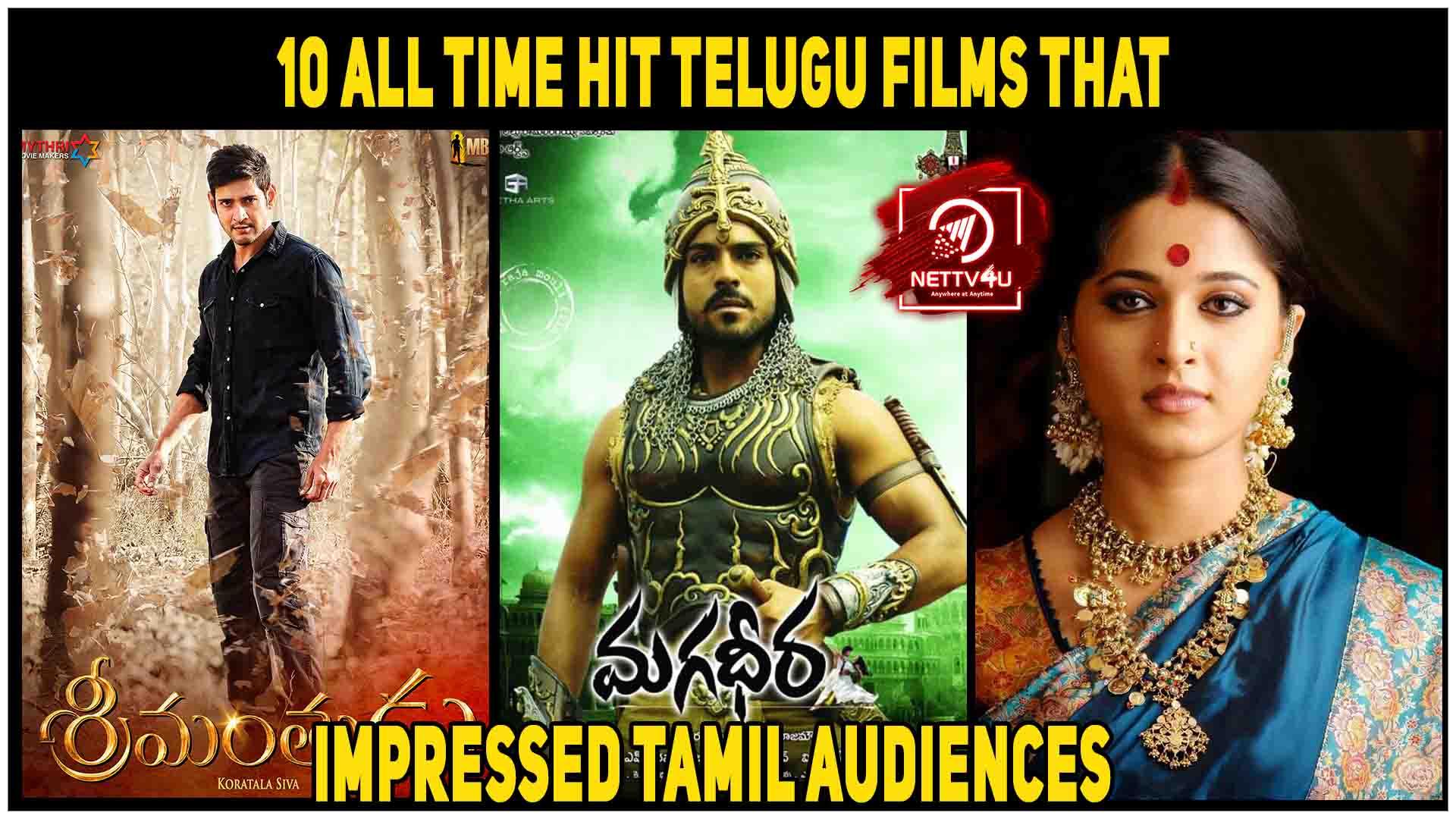 10 All Time Hit Telugu Films That Impressed Tamil Audiences