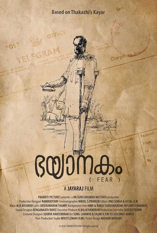 Bhayanakam Movie Review Malayalam Movie Review