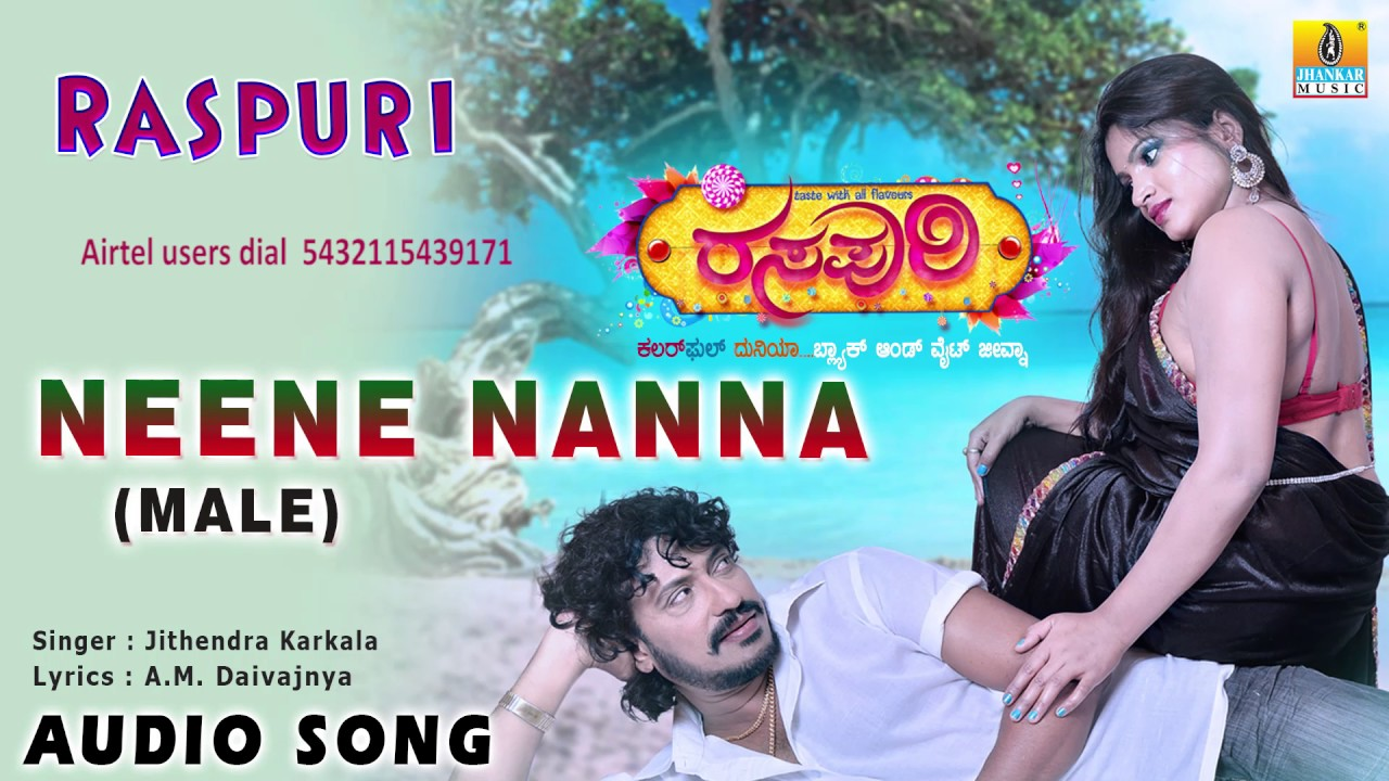 Nee Nanna Usiru Movie Review Kannada Movie Review